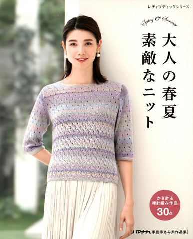 Spring & summer knitting & crochet Japanese ebook