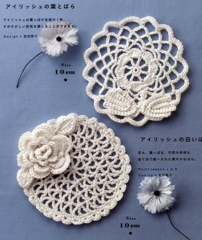 Crochet small doilies with Irish Lace flowers