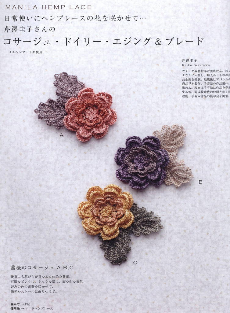 Easy flower brooch crochet pattern
