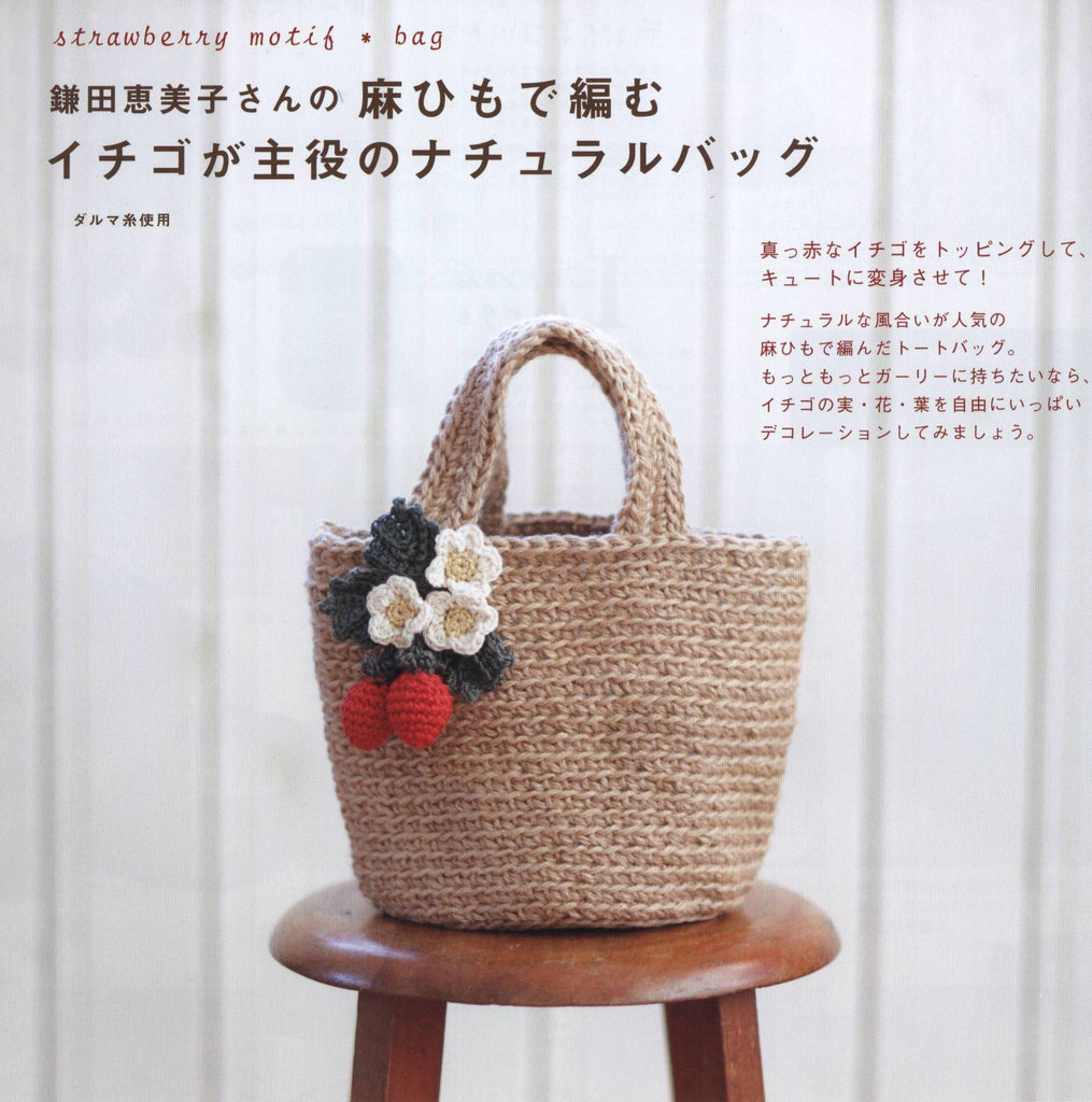 Cute bag with strawberry motif