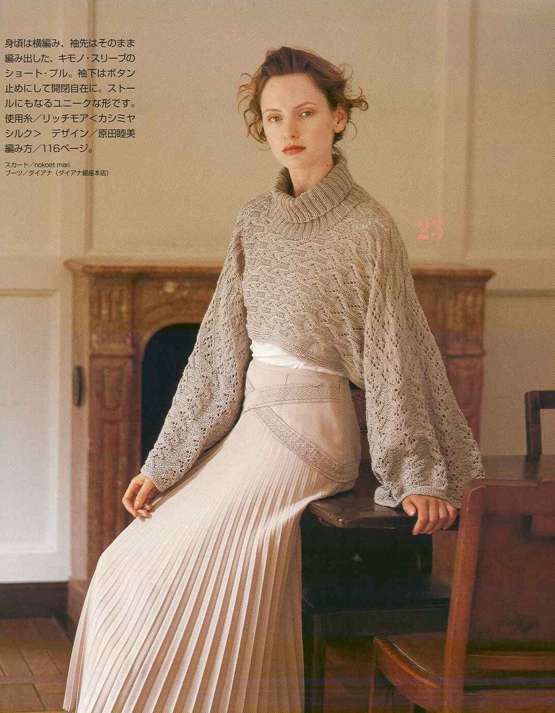 Sweater with wide sleeves knitting pattern