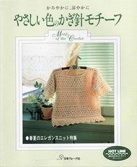 Vintage Japanese pattern ebook Motifs of the Crochet