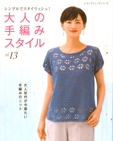 Knitting and crochet design for sweater