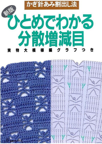 Basic crochet stitches Japanese crochet patterns