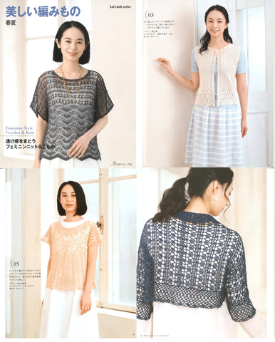 Sweater, vest patterns feminine style crochet and knit