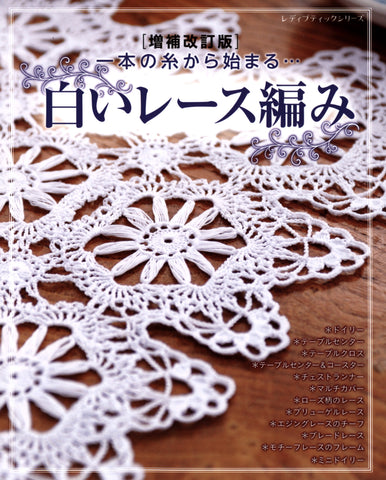 Modern crochet doily patterns