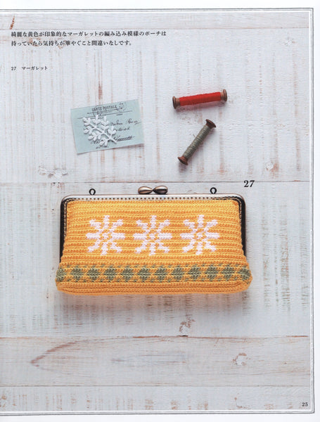 Small crochet bags and pouch patterns