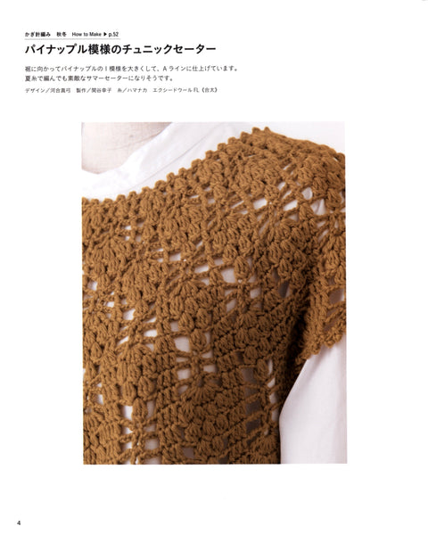 Knitting in the round sweater and jacket patterns