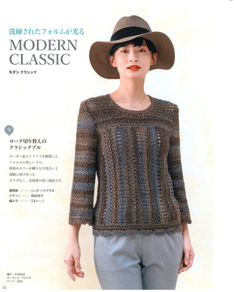 Crochet knitting patterns Spring & summer knitwear