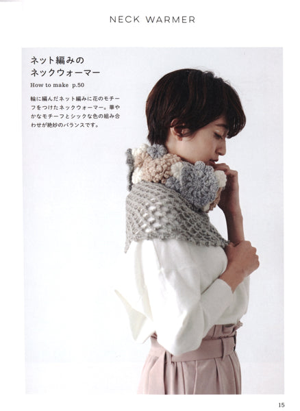 Colorful motif knit knitting & crochet patterns and designs