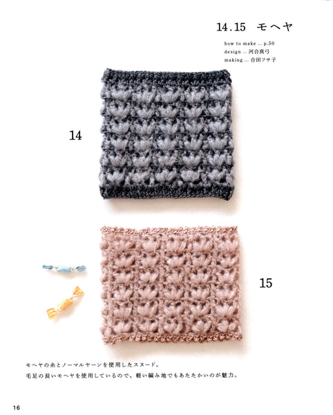 Easy crochet hat and snood pattern