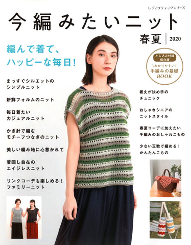 Crochet & knitting knitwear clothing patterns