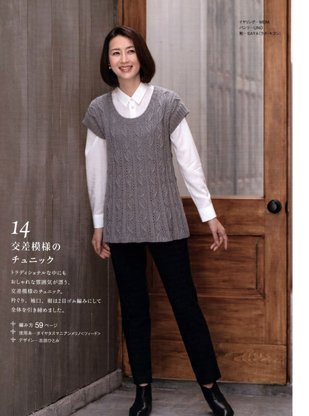 Hand knitted sweater designs for ladies