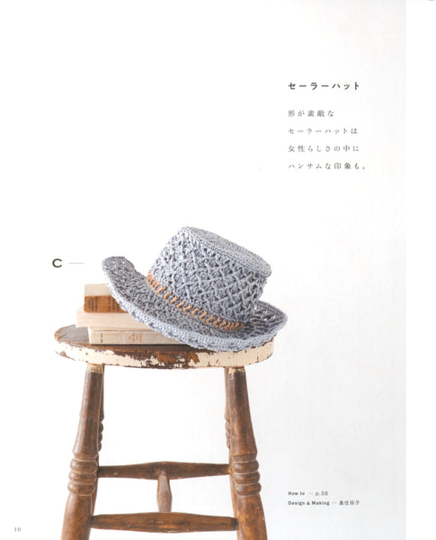 Fast easy crochet summer hat with brim
