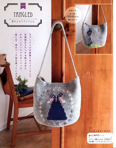 Crochet bags with cartoon ornament