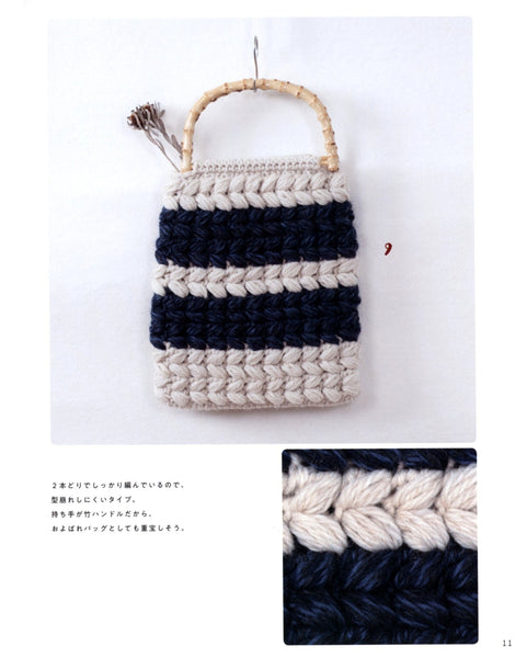Unique crochet scarf, bag and hat patterns