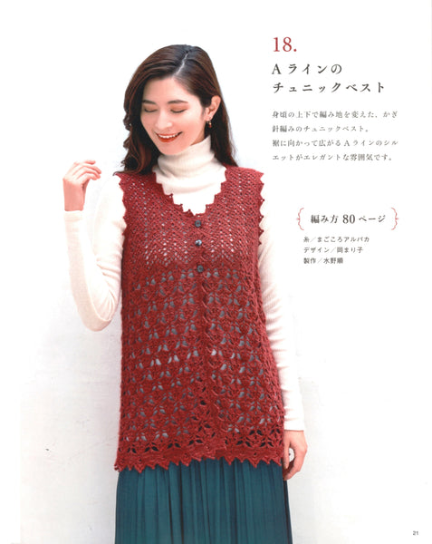 Modern easy knitwear designs knitting and crochet projects