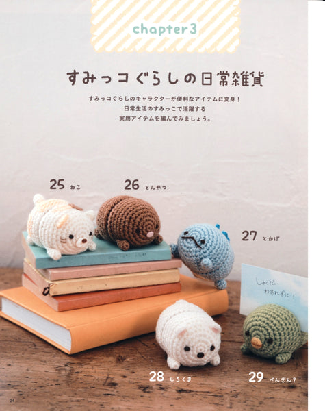 Cute easy amigurumi crochet patterns