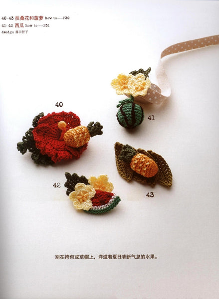 Simple crochet flower corsage pattern