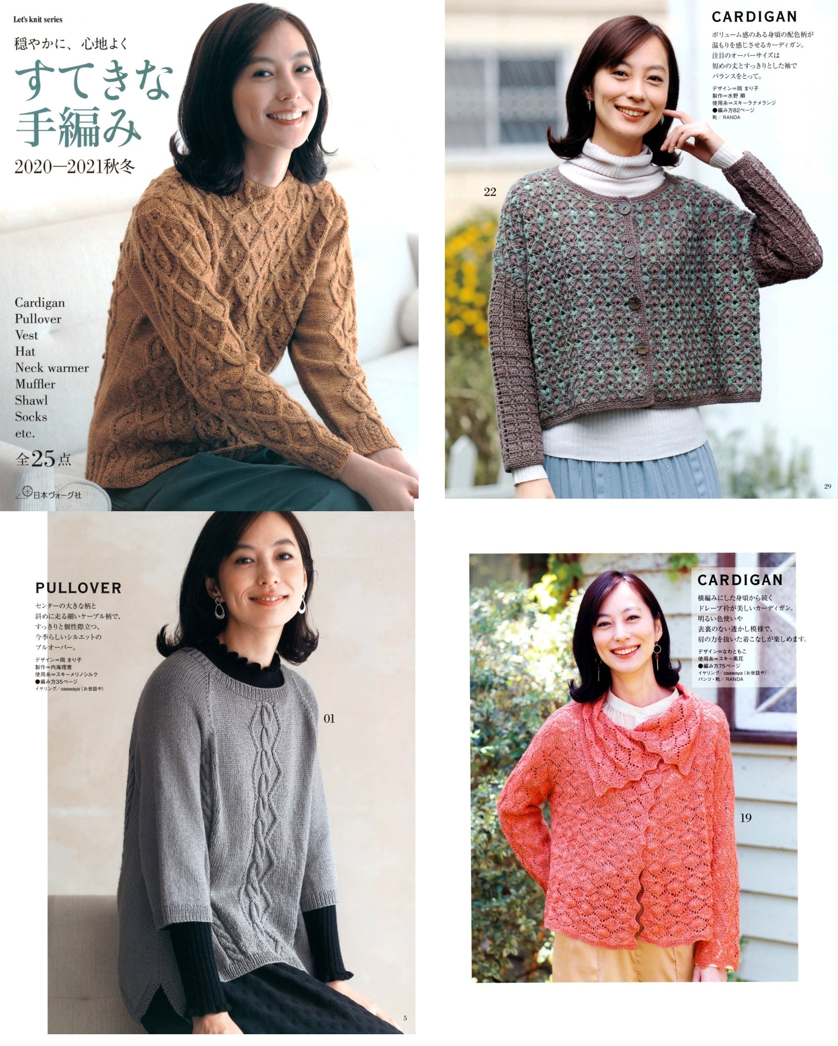 Knitting patterns for women's sweaters