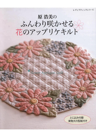 Flower applique quilt sewing designs