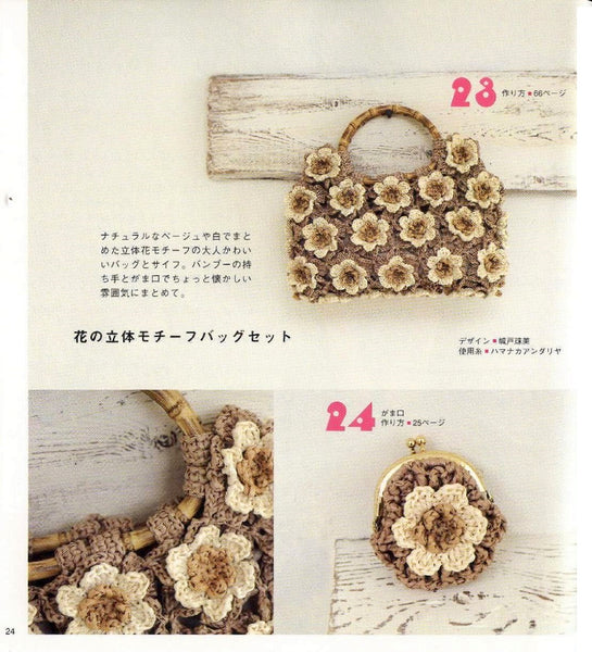 Easy stylish crochet bag designs