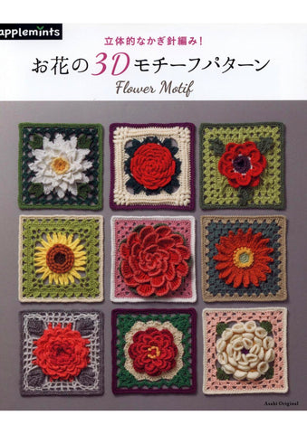 Crochet 3D flower granny square patterns
