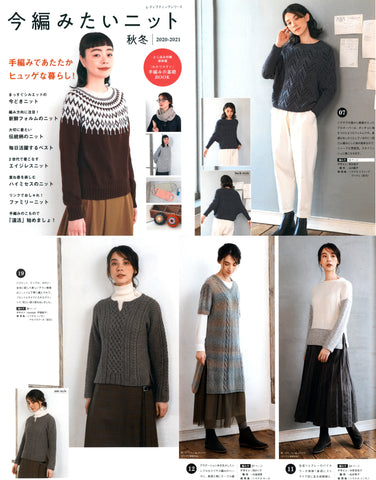 Beautiful knitting patterns Autumn and winter designs