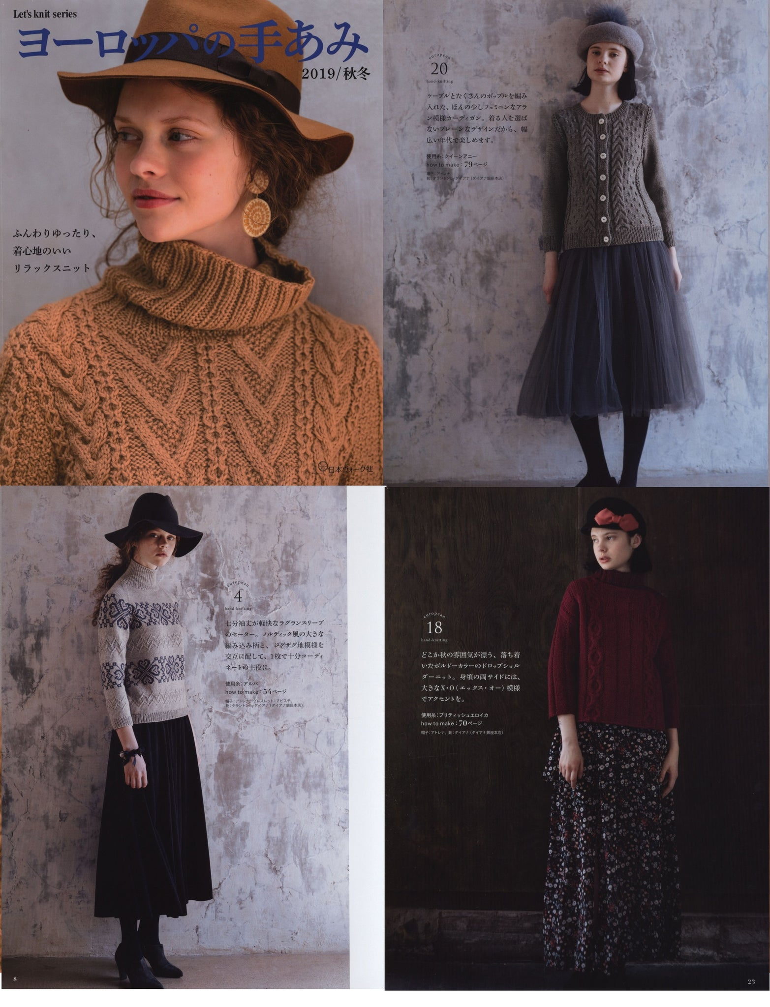 Simple knitting designs