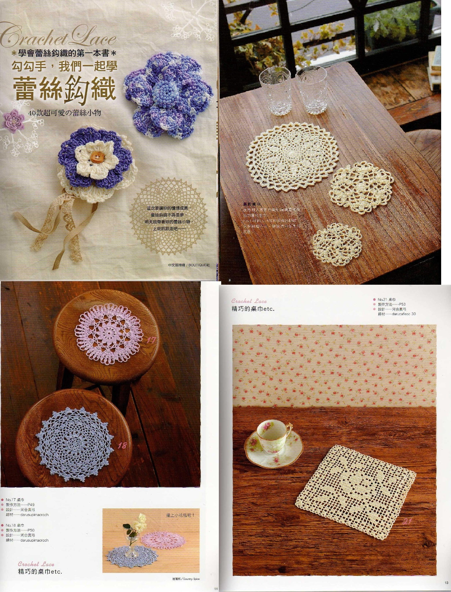 Simple crochet doily patterns and designs