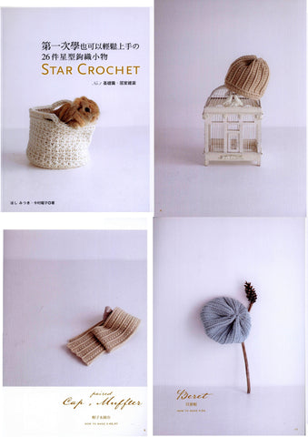 Star stitch crochet