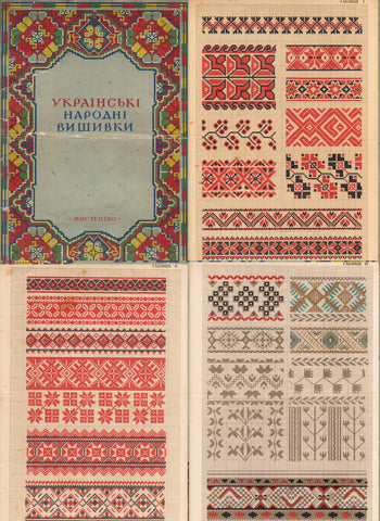 Ukrainian ethnic ornaments embroidery patterns