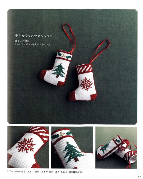 Merry Christmas and New Year cross stitch ornaments