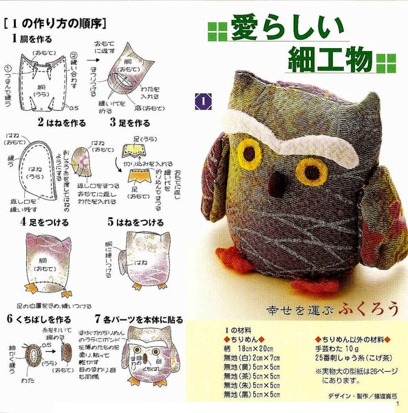 Cute quick and easy sewing gift patterns