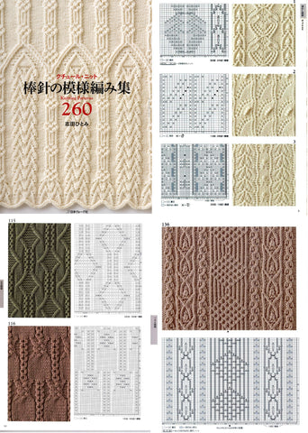 Fancy knitting stitch patterns 260 designs