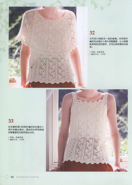 Summer beautiful knitting and crochet projects