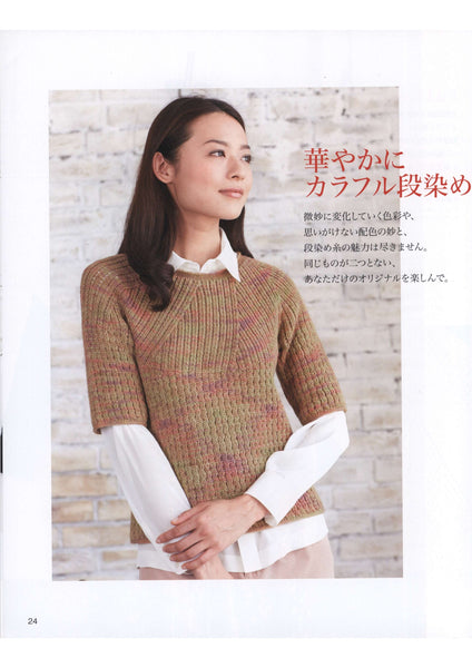 Trendy knitting and crochet patterns