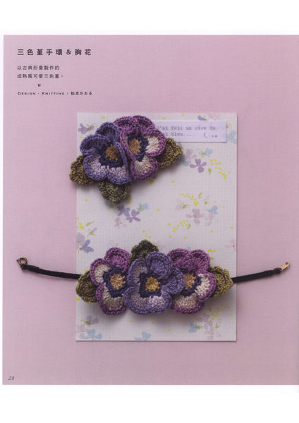 Crochet small flower jewelry