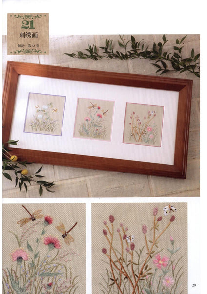 Simple embroidery designs of flowers and butterflies