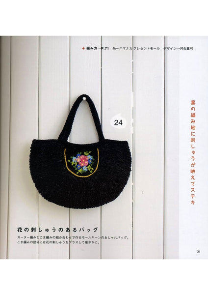 Crochet handbag patterns
