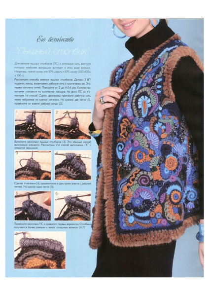 Magic crochet designs magazine