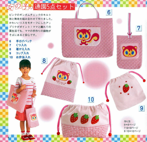 Cute textile sewing bag designs for kids