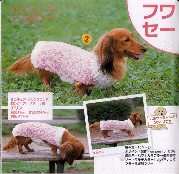 Dog sweater knitting patterns straight needles