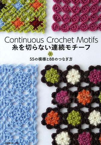 55 Continuous Crochet Motifs Japanese pattern ebook