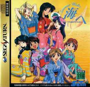 "Real Mahjong Adventure ""Umi-He"": Summer Waltz - JP Sega Saturn 