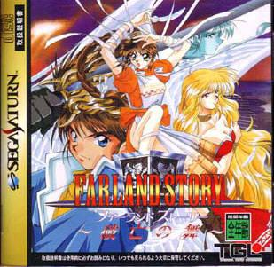 Farland Story: Habou no Mai - JP Sega Saturn | The Game Center - Gametraders Macarthur Square