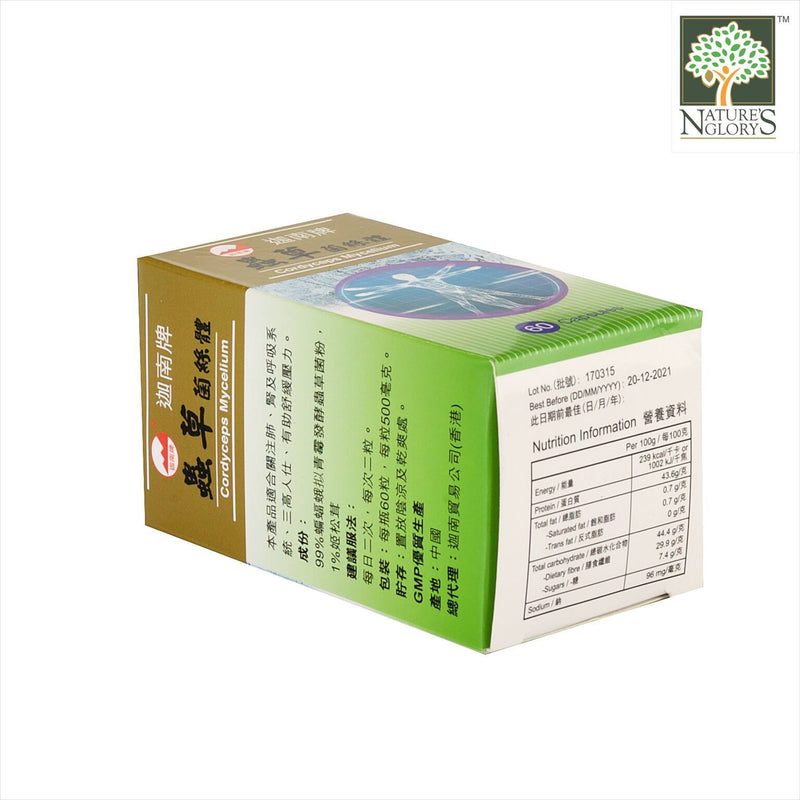 Super Cordyceps 500mg (60 caps) Box Cover - Product Description View 3