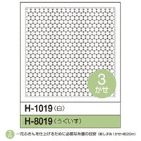 Sashiko Sampler H 8019 Turtle Tie Pale Green