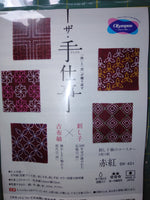 Sashiko Coaster Kit SK401 Red