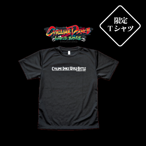 CYALUME DANCE WORLD BATTLE2019 世界大会限定 Tシャツ